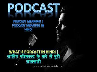 podcast meaning in hindi