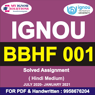ignou solved assignment 2020-21 free download; ignou bdp solved assignment 2020-21 free download; ignou assignment 2020-21 solved; bshf 101 assignment 2020-21 pdf; anc 1 assignment 2020-21; ehi 05 assignment 2020-21; ignou assignment 2020-21 last date; fml 01 solved assignment 2019-20