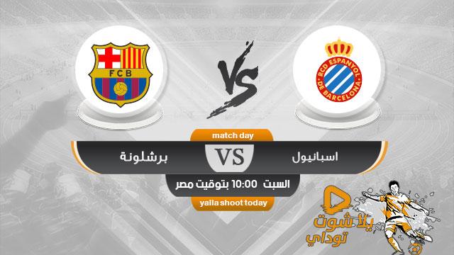 مشاهدة مباراة برشلونة واسبانيول بث مباشر اليوم بتاريخ 4-1-2020 في الدوري الاسباني