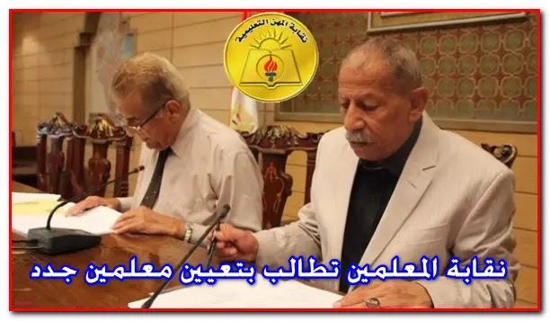 بشرى سارة: نقابة المعلمين  تطالب بمسابقة جديدة للمعلمين لسد العجز بالمدارس