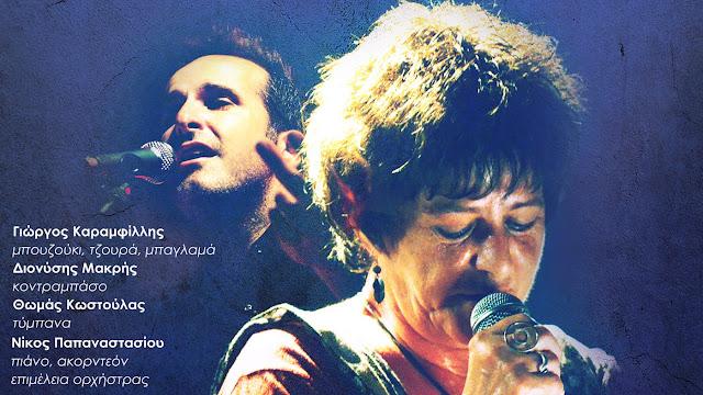 Η Φωτεινή Βελεσιώτου live στο Πόρτο Χέλι