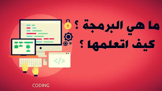 طور ذاتك : ماهي لغات البرمجة ؟