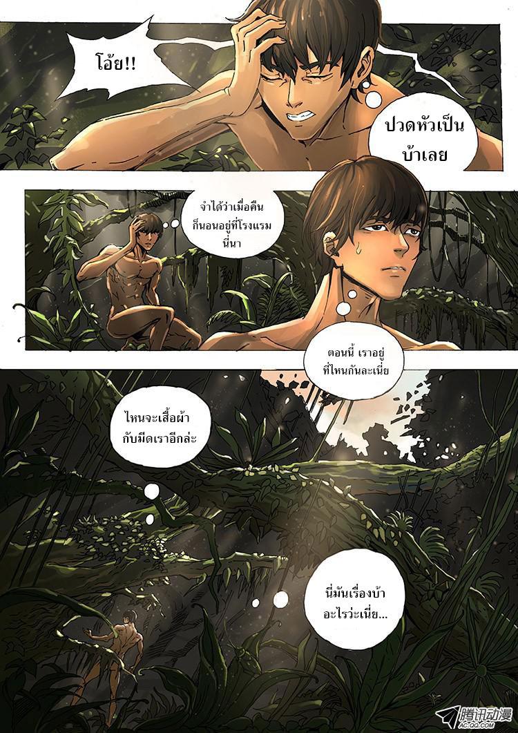 อ่านการ์ตูน Tangyan in the other world 2 ภาพที่ 5