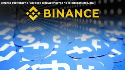 Binance обсуждает с Facebook сотрудничество по криптовалюте Libra