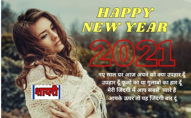 नये साल की फोटो  | New Year Photos download | happy new year images in HD