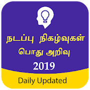 TNPSC Tamil and English, GK 2019 App