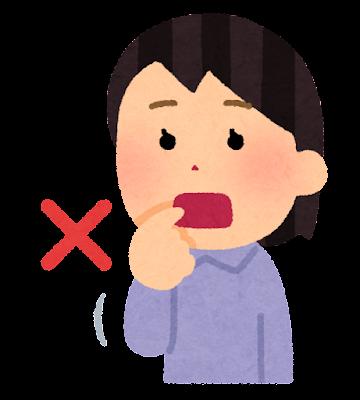 「口に手を入れない」のイラスト(女性)