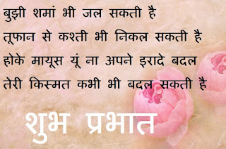 good morning inspirational quotes in hindi font