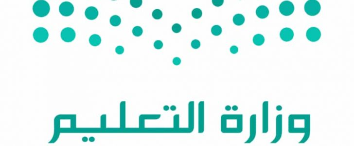 الجامعات السعودية 1439