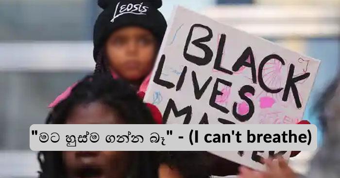https://www.gossiplanka.com/2020/06/Racism-America.html