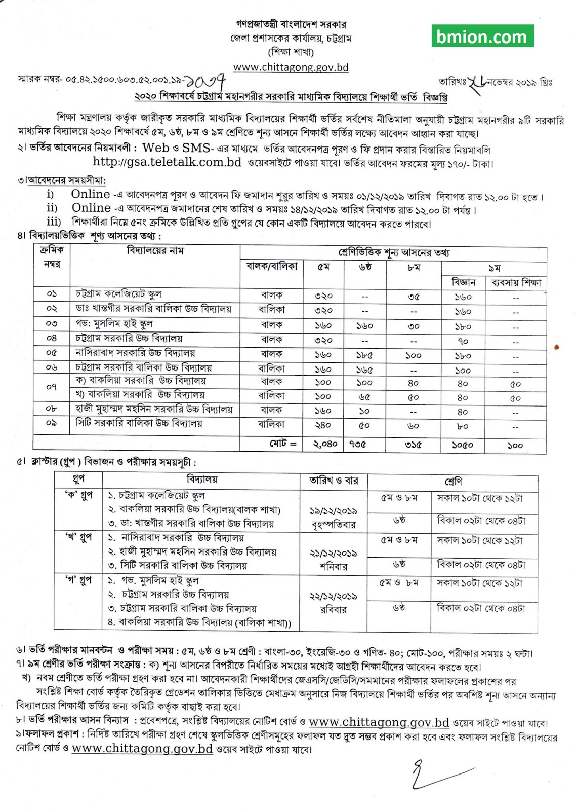 Chattogram-Govt-School-Admission-2020