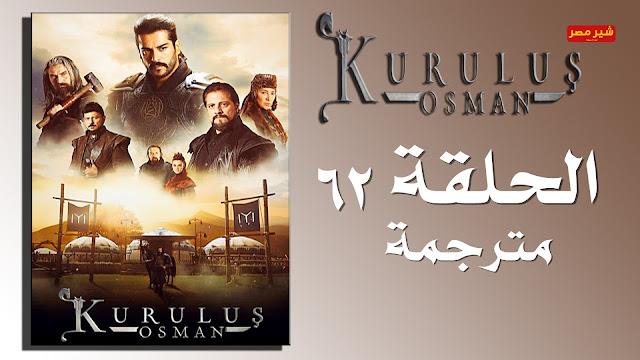 قصة عشق مسلسل المؤسس عثمان الحلقة 62 مترجمة