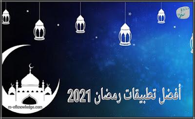 أفضل تطبيقات و برامج شهر رمضان Ramadan 2021