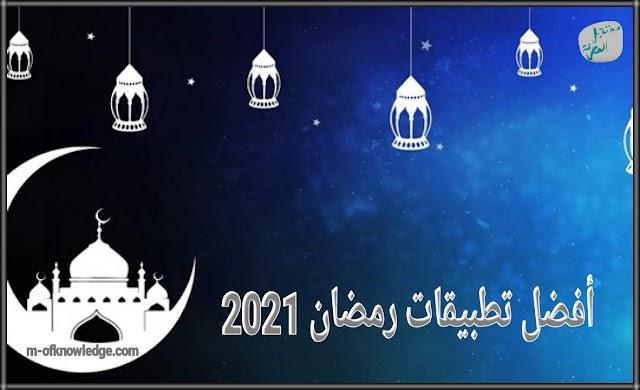 أفضل تطبيقات رمضان Ramadan 2021