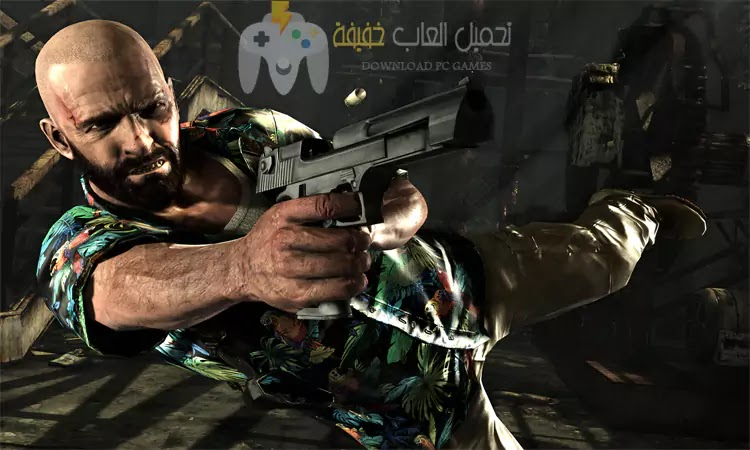 تحميل لعبه 3 Max Payne للكمبيوتر برابط مباشر