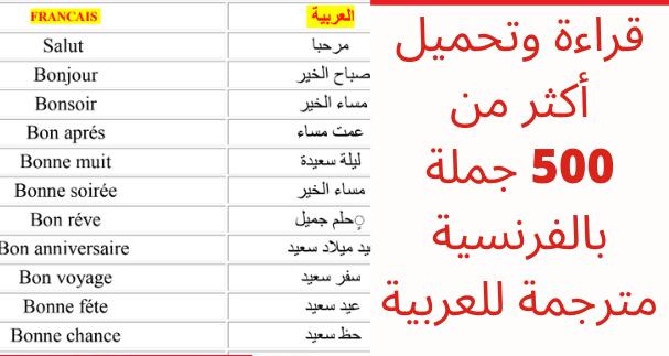 قراءة وتحميل أكثر من 500 جملة بالفرنسية مترجمة للعربية