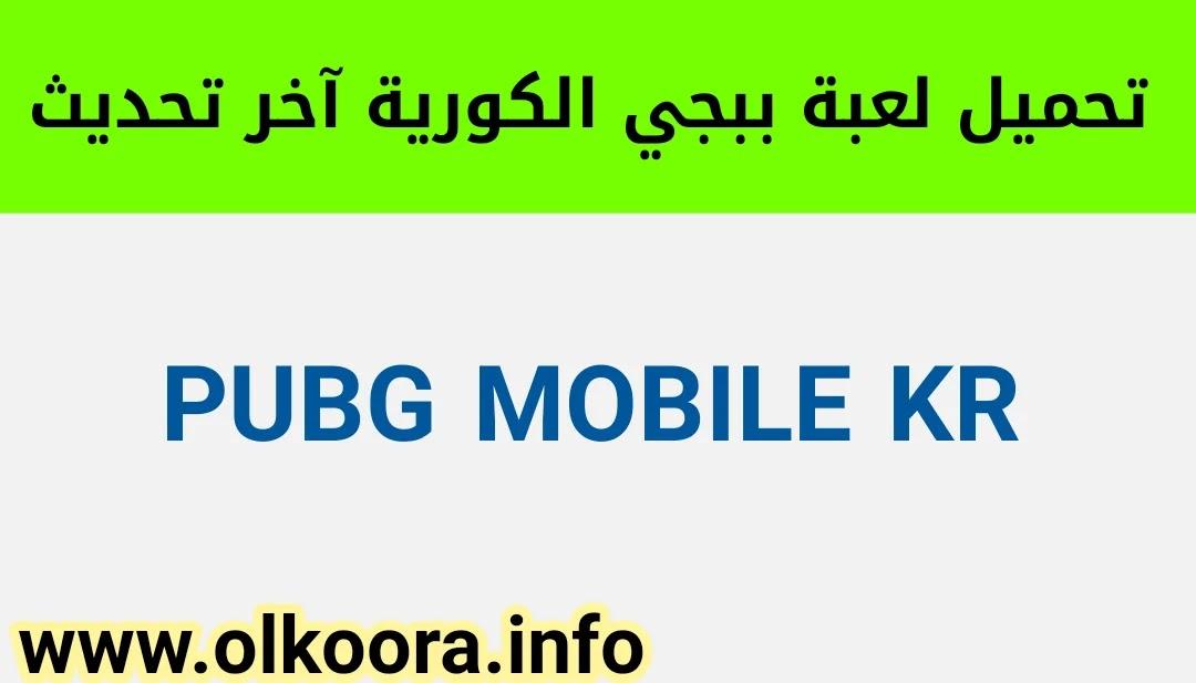 حصريااا تحميل لعبة ببجي الكورية / تنزيل PUBG MOBILE KR آخر تحديث 2021