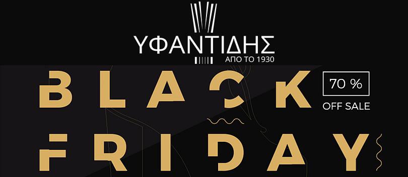 Υφαντιδης - Black Friday Προσφορές