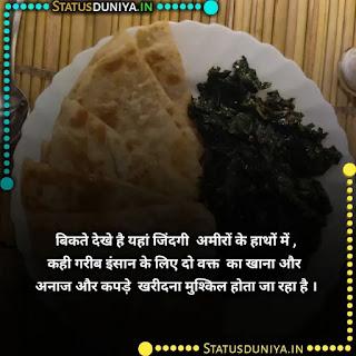 Do Waqt Ki Roti Shayari, बिकते देखे है यहां जिंदगी  अमीरों के हाथों में ,  कही गरीब इंसान के लिए दो वक्त  का खाना और   अनाज और कपड़े  खरीदना मुश्किल होता जा रहा है ।