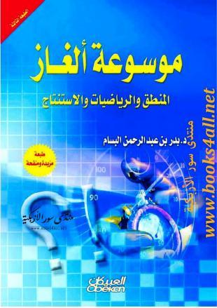 كتاب ألغاز الذكاء والتحدي