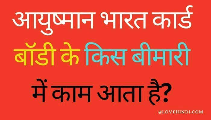 Ayushman Bharat Card शरीर के किस-किस बीमारी मे काम आता है?