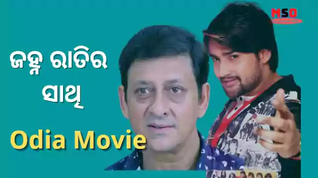 Jahna Ratira Sathi Star Casts Release Date