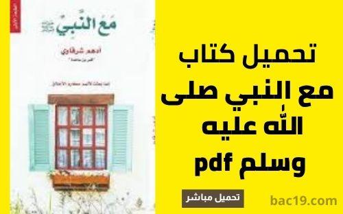 تحميل كتاب مع النبي صلى الله عليه وسلم pdf