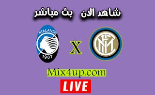 مشاهدة مباراة انتر ميلان وأتلانتا بث مباشر اليوم السبت بتاريخ 01-08-2020 في الدوري الايطالي