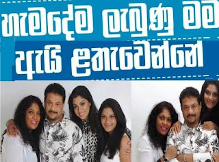 Chandralekha Perera speaks gossip lanka