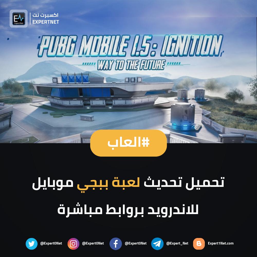 تحميل لعبة ببجي موبايل PUBG Mobile 1.5.1 كاملة apk + obb للاندرويد