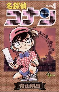 名探偵コナン コミック 第4巻 | 青山剛昌 Gosho Aoyama |  Detective Conan Volumes