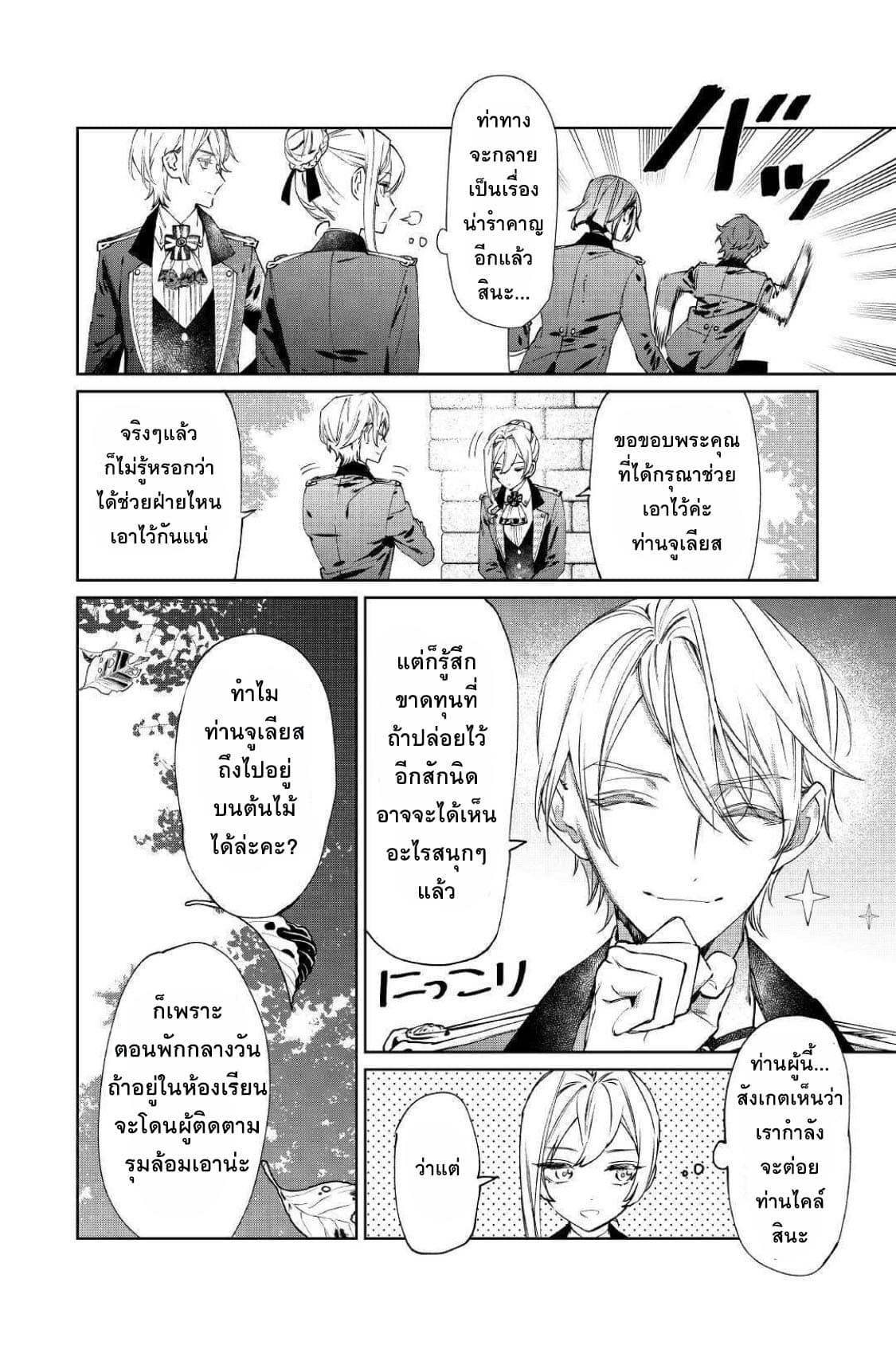 อ่านการ์ตูน Saigo ni Hitotsu Dake Onengai Shitemo Yoroshii Deshouka ตอนที่ 3 หน้าที่ 6