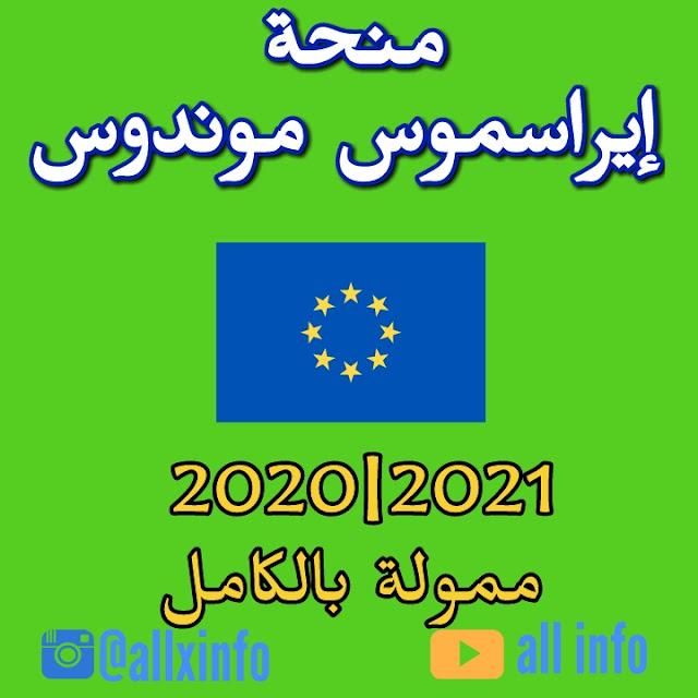 منحة إيراسموس موندوس 2020 2021 | ممول بالكامل