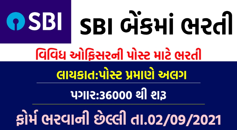 SBI Specialist Officer Recruitment 2021,sbi specialist cadre officer recruitment 2021,sbi recruitment 2021,sbi so recruitment 2021,sbi vacancy 2021