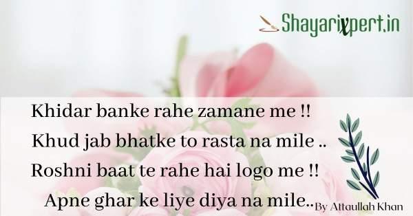 Top 15 Best Attaullah Khan Shayari in Hindi