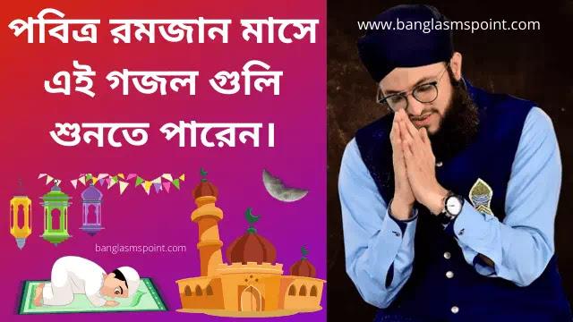 ডাউনলোড গজল 2019 বাংলা গজল