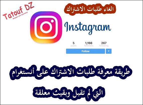 طريقة معرفة طلبات الاشتراك على أنستغرام التي لم تقبل وبقيت معلقة Demande Abonnement Instagram sans réponse