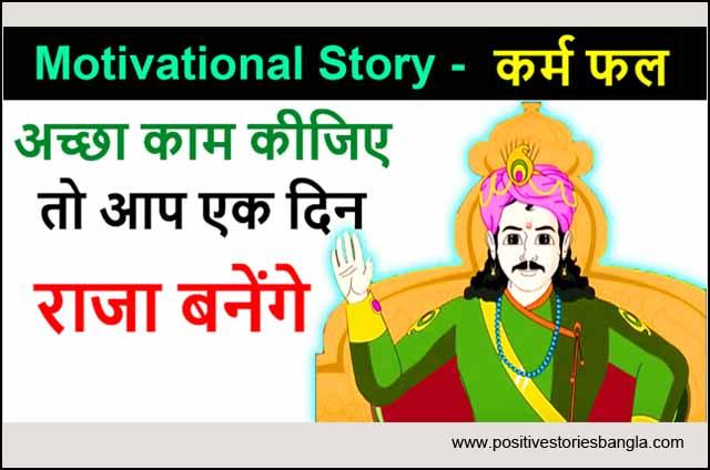 Motivational story | अच्छा काम कीजिए, आप एक दिन राजा बनेंगे | inspirational story in hindi