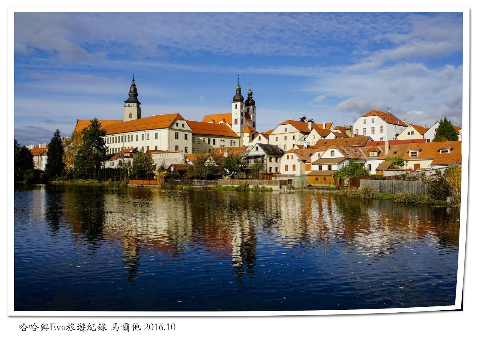 [捷克] 寧靜的童話般小鎮與美麗的河岸步道 Telc - 哈哈 與 EVA 旅遊紀錄