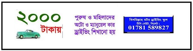 মাত্র ২০০০ টাকায়  ড্রাইভিং শিখুন -  বিসমিল্লাহ মটর ড্রাইভিং স্কুল