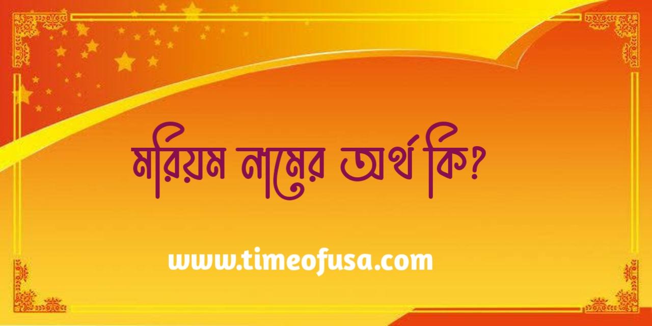 মরিয়ম নামের অর্থ কি,মরিয়ম কি ইসলামিক নাম, Mariam নামের অর্থ, Mariam Name meaning in Bengali, Mariam Namer Ortho Ki, Mariam namer ortho