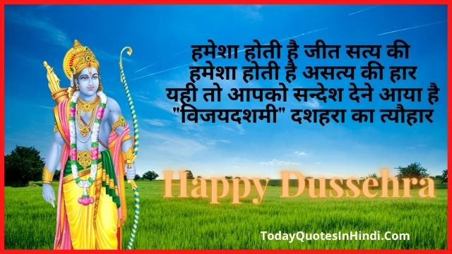 Dussehra-Quotes-In-Hindi-Images