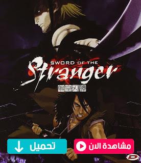 مشاهدة  وتحميل فيلم Sword Of The Stranger 2007 مترجم عربي