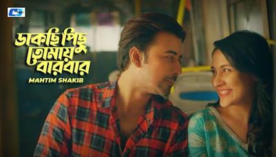 Dakchi Pichu Tomay Barbar Lyrics by Mahtim Shakib