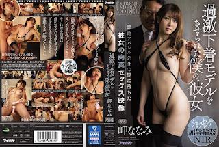 IPX-601 Nanami Misaki Extreme Underwear Model