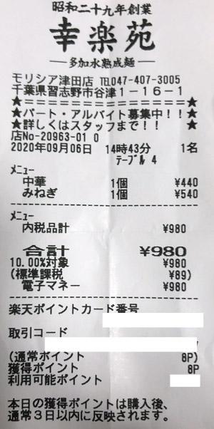 幸楽苑 モリシア津田店 2020/9/6 飲食のレシート