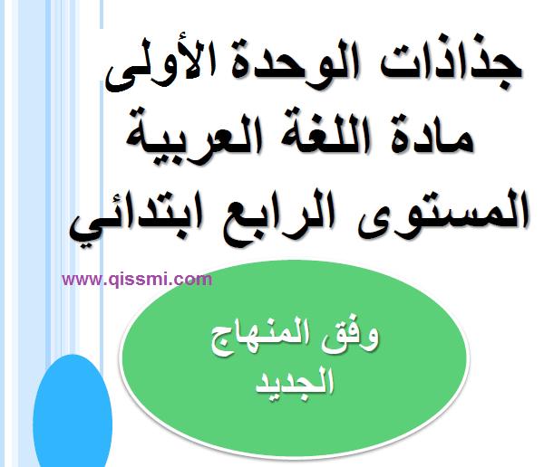 جذاذات اللغة العربية المستوى الرابع 2019