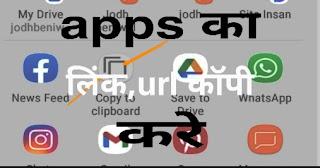 app ka link kaise copy kare