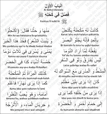 Celak Nabi Muhammad Rosululloh shallallahu 'alayhi wa sallam