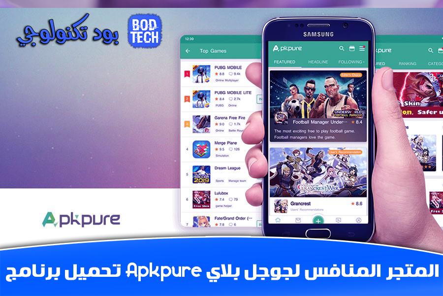 تحميل برنامج apkpure المتجر المنافس لجوجل بلاي
